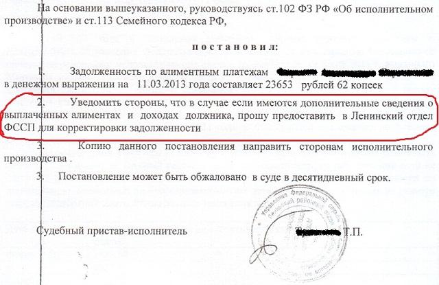 резолютивка постановления ФССС Фирсов.jpg