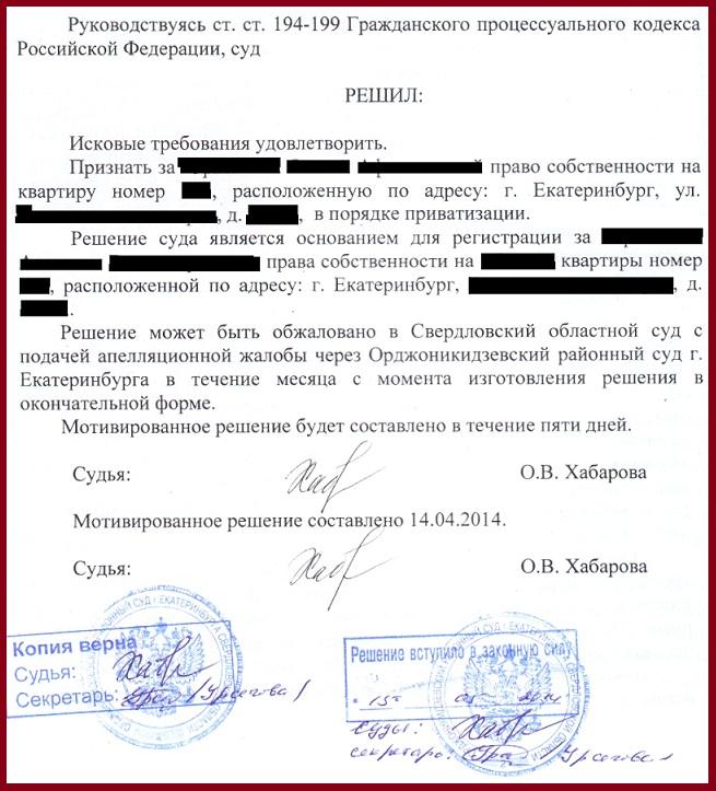 упражнения приватизация квартиры через суд москва потер