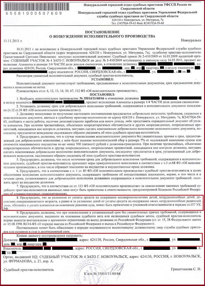 постановление возбуждение исполнительного производства 157 УК предупреждение