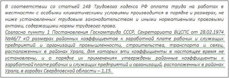 Почему работодатель не выплачивает районный коэффициент в челябинской области